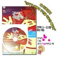 애니메이션 주일학교 DVD 신약11화 (신약1단원11편11화)