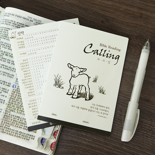 성경읽기표- Calling (5장)