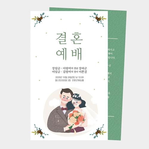 결혼예배순서지(EL-0476) 50장