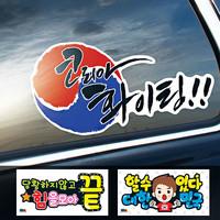 [대한민국 응원 데코 스티커] SS-58260 코리아 화이팅/3장세트