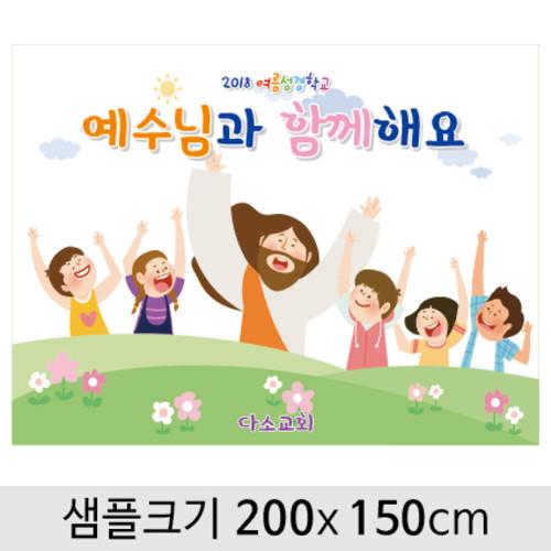여름성경학교현수막-113 ( 200 x 150 )