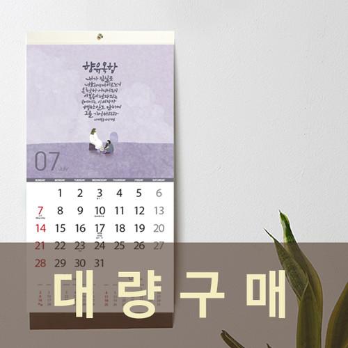 [단체인쇄용] 2019 다시오실주님 벽걸이 달력 예약판매