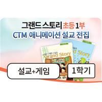 고신 그랜드스토리 2-1 초등1부 1학기 맞춘 CTM 설교 모음집 USB,DVD