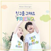 [갓키즈 신규티3] FRIEND 친구를 구해요