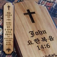 Day1 말씀액자(요14:6) 6013-D101
