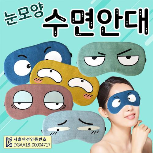 [미인쇄용] 눈모양 수면안대