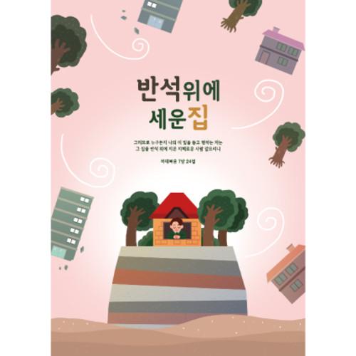 교회성경말씀현수막-072 (100 x 140)