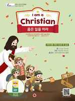 2019 여름성경학교 설교자료세트 : I am a Christian 옳은 일을 하라