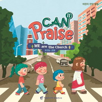 CAN Praise 11집 - WE are the Church (2CD)