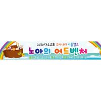 여름성경학교현수막(노아의방주)-211 ( 500 x 90 )