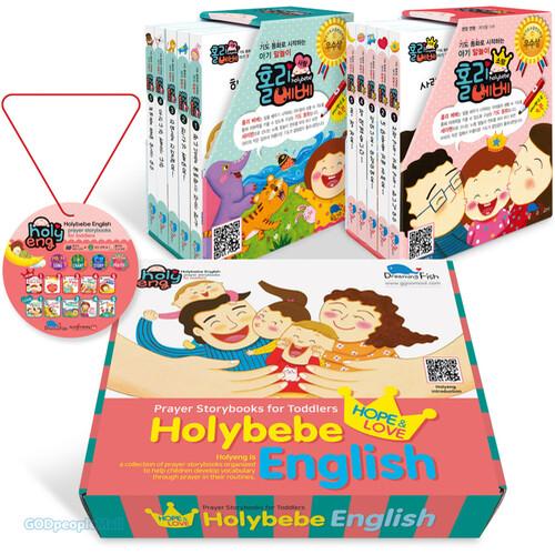 [3~7세/미취학/어린이영어] 홀리베베 소망,사랑 한글 영어 세트