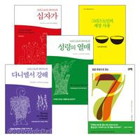 크리스토퍼 라이트 2019년~2020년 출간(개정) 도서 세트(전5권)