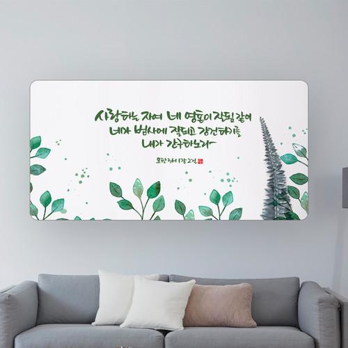데코헤븐리 성경말씀액자 - DA0324 요한3서 1장 2절