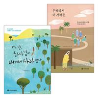신소영 저서 세트 (전2권)