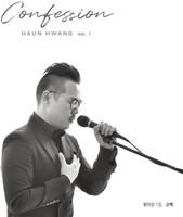 황하운 1집 - 고백 (CD)