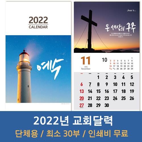(인쇄용) 2021년 교회달력 벽걸이 길 the Road