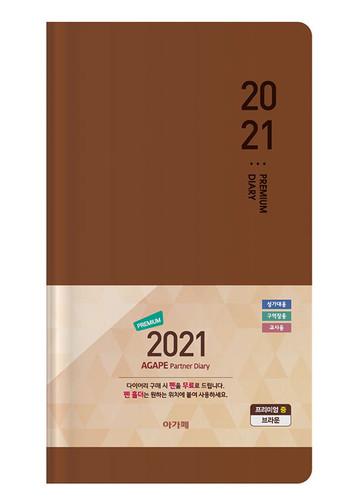 2021 아가페 파트너 다이어리 - 중 프리미엄(브라운)