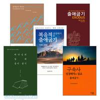 출애굽기 연구와 설교 관련 2019~2020년 출간(개정)도서 세트(전5권)