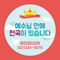 마리코리 천국왕관 샘플 원형 전도 스티커 1000매