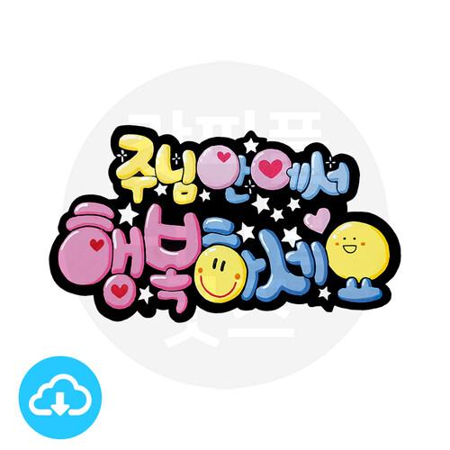 POP 예쁜손글씨 3 주님안에서 행복 by 해피레인보우 / 이메일발송(파일)