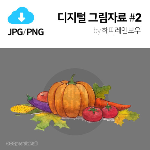 디지털 그림자료 2 과일야채 추수감사절 그림 by 해피레인보우 / 이메일발송(파일)