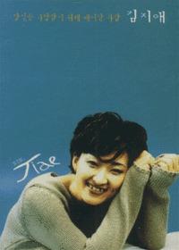 김지애 - 당신은 사랑받기 위해 태어난 사람 (Tape)