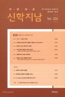 신학지남(2015년 가을호/통권 제324호)