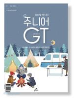 청소년을 위한 주니어 GT (2021년 3-4월호)