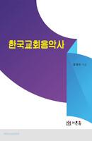 한국교회음악사