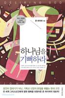 [최신개정판] 하나님을 기뻐하라
