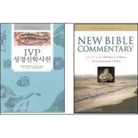 IVP 성경신학 사전 + NBC(IVP 성경주석 원서) 세트 (전2권)