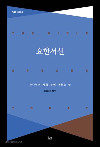[개정판] 요한서신