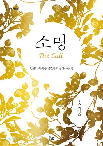 [확대개정판] 소명