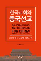 한국교회와 중국선교