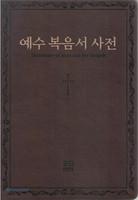 예수 복음서 사전