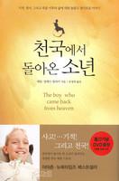 천국에서 돌아온 소년 (DVD 포함/반양장)
