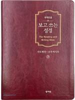 [개역한글판] 보고 쓰는 성경 (7.사도행전~요한계시록)