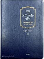 [개역한글판] 보고 쓰는 성경 (1.창세기~민수기)