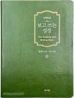 [개역한글판] 보고 쓰는 성경 (3.열왕기상~에스더)