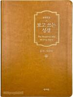 [개역한글판] 보고 쓰는 성경 (4.욥기~이사야)