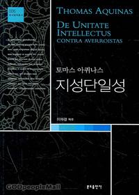 토마스 아퀴나스 지성단일성 - 중세철학총서 006