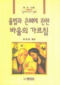 율법과 은혜에 관한 바울의 가르침 : 갈라디아서 강해