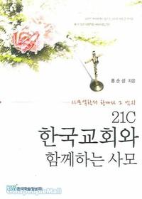 21C 한국교회와 함께하는 사모
