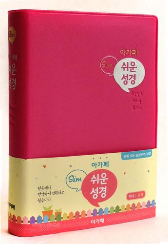 아가페 슬림 쉬운성경 미니 단본(색인/비닐/무지퍼/핑크)