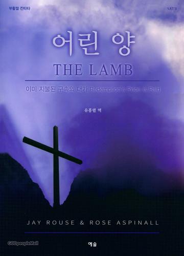 어린 양 THE LAMB (부활절 칸타타 악보)