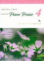 김준희 피아노 프레이즈 4 - WALKING WITH GOD(주와 동행)