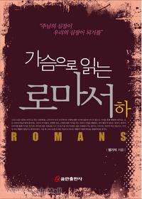가슴으로 읽는 로마서 (하)