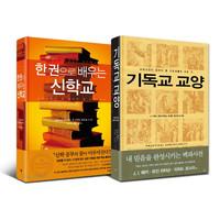 한 권으로 배우는 신학교 + 기독교 교양 (신학 교양 세트)