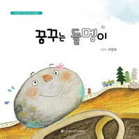꿈꾸는 돌멩이 (2016년 세종도서 문학나눔 선정도서)