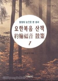 동양의 눈으로 본 성서 요한복음 산책 1 - 나눔의 생각 9